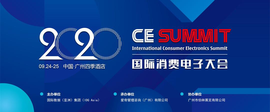 CE Summit 2020: Leading Industry Players to Outline the Future of CE Industry